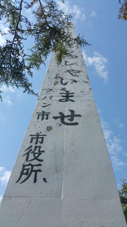 Gamanacasa vienna brasil imigracao japonesa 1_resized
